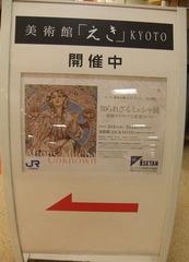 知られざるミュシャ展 −故国モラヴィアと栄光のパリ−案内板