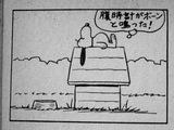 スヌーピーのコミックの1コマ