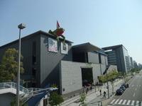 兵庫県立美術館とカエルさん