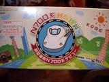 N700系駅弁外箱側面のイラスト2