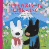 リサとガスパール日本へ行く表紙