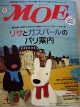 MOE4月号表紙(リサとガスパール特集)