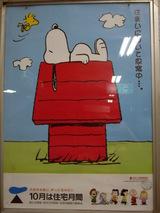 スヌーピーの公共広告ポスター