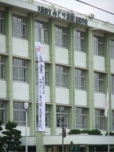 卒業式当日の大阪府立みどり清朋高校