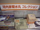 菊水丸コレクション