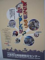大阪市立阿倍野防災センターのポスター