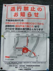 不発弾処理に伴う通行禁止のお知らせ張り紙