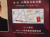 八尾市文化会館(プリズムホール)までの地図