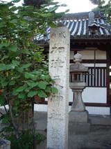 加津良神社の石碑