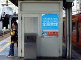 大阪環状線とゆめ咲線全面禁煙のお知らせポスター