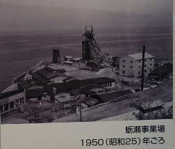 1950蛎瀬