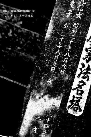 2012・原爆忌1