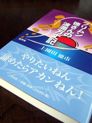 2012_03_24-furimunsanbook