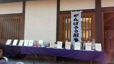 2016-08-28-kumamoto