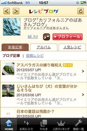 2012_04_17-reshipblog