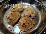 チキンを炒める