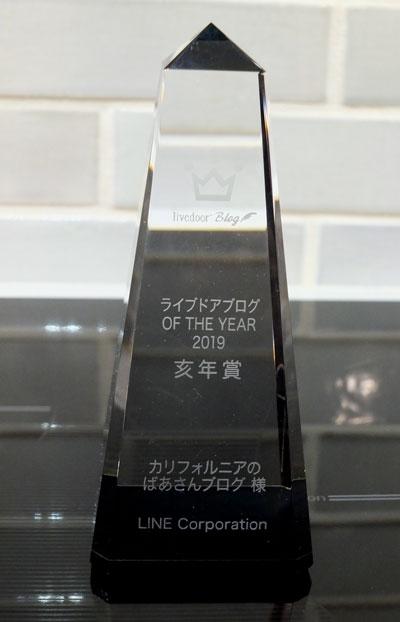 2019-11-27-trophy