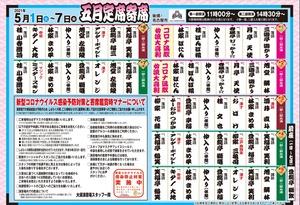 202105大須演芸場
