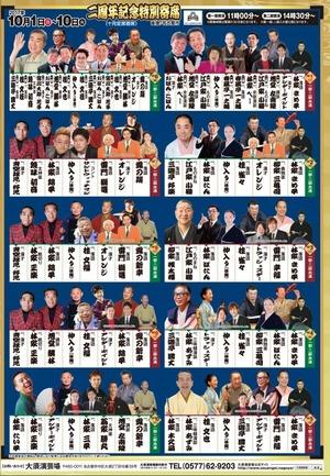 engeijyo201710