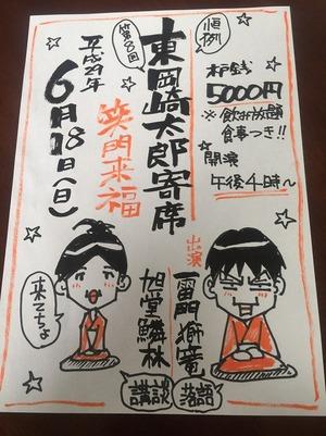 okazaki20170618