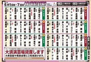 202106大須演芸場