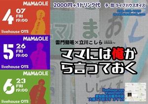 mamaore201704