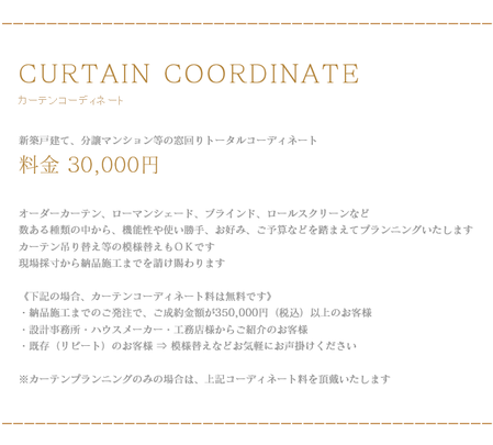 curtain coordinate