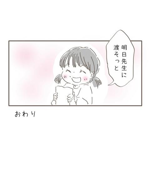 IMG_3852