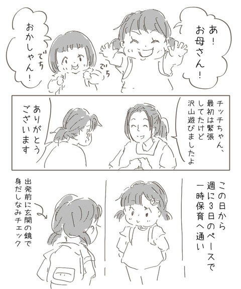 IMG_3857