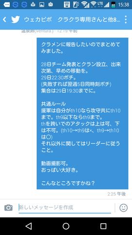 Screenshot_2016-01-27-15-38-43