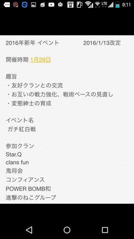Screenshot_2016-01-16-00-11-34