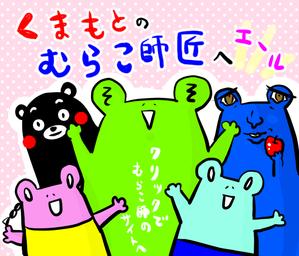 murakoshisyo