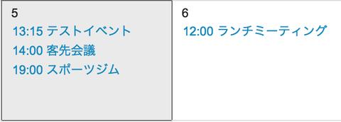 calendar_event_ss2