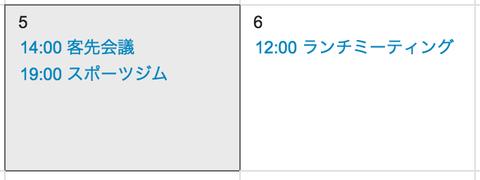calendar_event_ss1