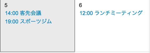 calendar_event_ss3