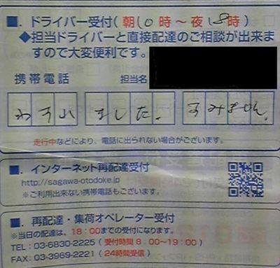 ☆入ります☆ 佐川急便 8番台YouTube動画>43本 ->画像>22枚