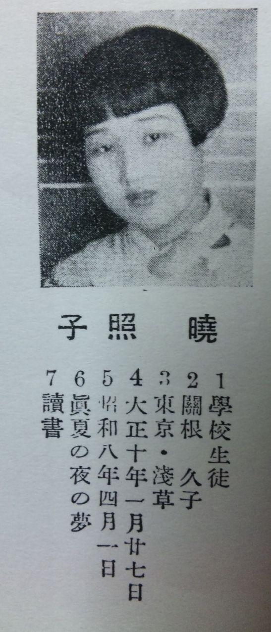 Images of 暁テル子 - JapaneseC...
