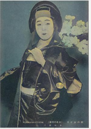 16日本の印象_歌舞伎調の女