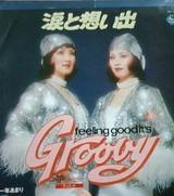 「グルービー」のレコードは何枚出たのかなあ?