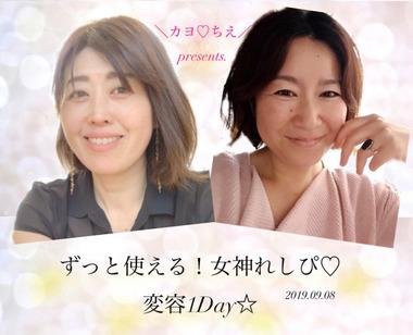 カヨ♡ちえのずっと使える女神れしぴ♡変容1Day☆