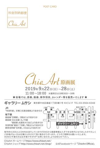 Chie_musashi_dm2019_ol