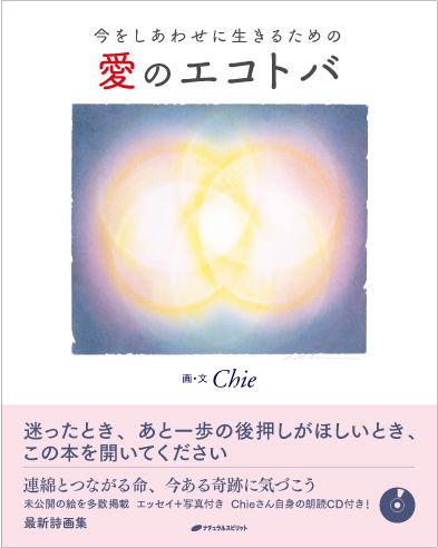 ainoe_cover_P