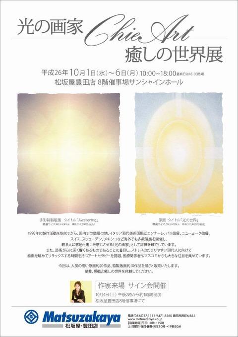 Chie_松坂屋A4チラシ-9 2修正j