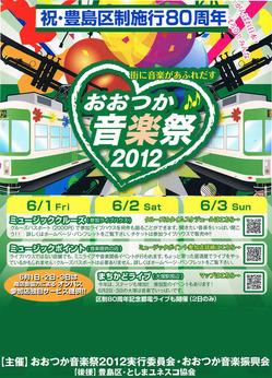 otukaOn2012