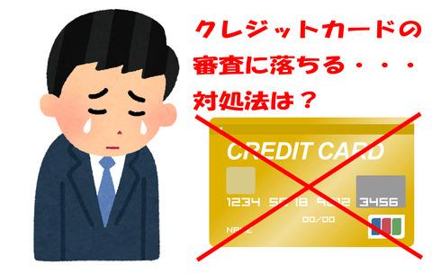 クレジットカード 審査 落ちる