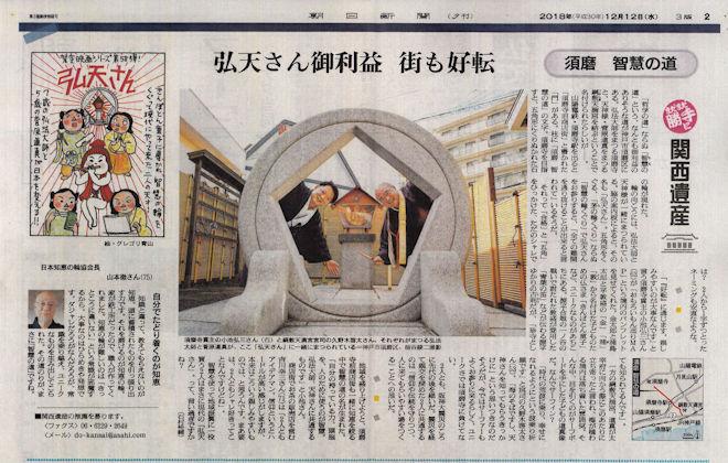 朝日新聞関西版20181212夕刊SNS用