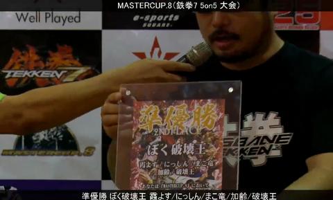 mastercup8-004