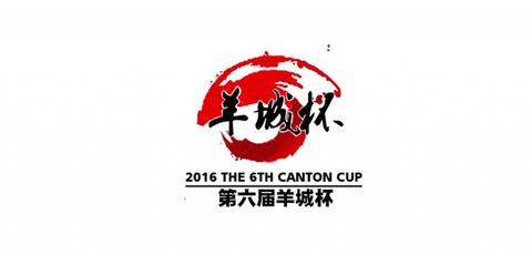 yangcheng-cup-2016