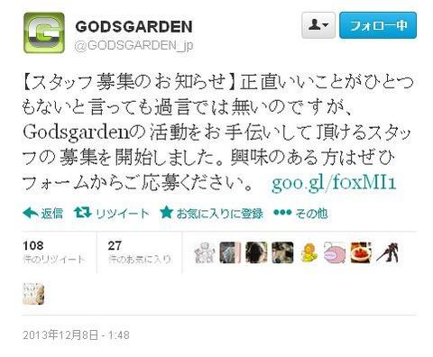 gods-staff-boshuu2013