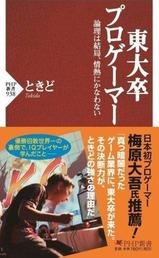 tokido-1st-book-iq-progamer